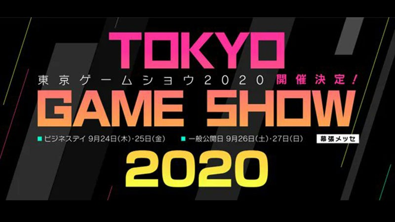 Tokyo Game Show 2020 Canceled